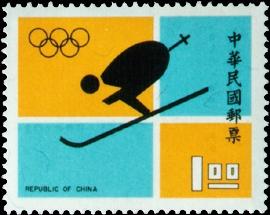 (特82.1  )特082體育郵票(61年版)
