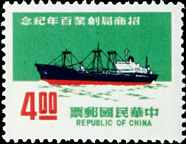 (C141.1            )Commemorative 141 First Century of China Merchants Steam Navigation Co. Commemorative Issue