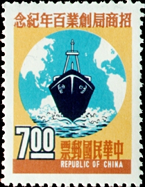 (C141.2           )Commemorative 141 First Century of China Merchants Steam Navigation Co. Commemorative Issue