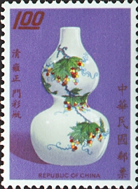 Special 83 Famous Ancient Chinese Porcelain Postage Stamps - Ching Dynasty (1972)