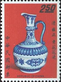 (特83.3  )特083歷代名瓷郵票-清瓷