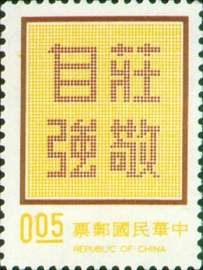 Definitive 95 Dignity with Self-Reliance Postage Stamps (1972)