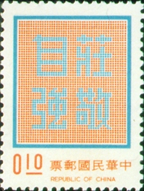 (常95.2)常095莊敬自強郵票