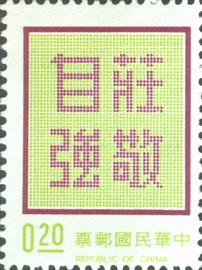 (常95.3)常095莊敬自強郵票