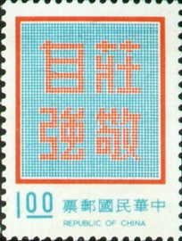 (常95.5)常095莊敬自強郵票