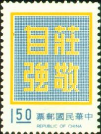 (常95.6)常095莊敬自強郵票