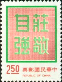 常095莊敬自強郵票