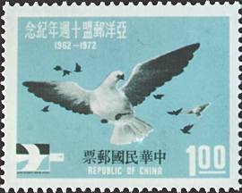 (C142.1             )Commemorative 142 10th Anniverary of Asian-Oceanic Postal Union Commemorative Issue (1972)