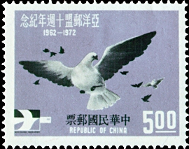 (C142.2            )Commemorative 142 10th Anniverary of Asian-Oceanic Postal Union Commemorative Issue (1972)