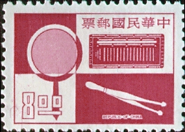 (S86.3)Special 86  Philately Postage Stamps (1972)