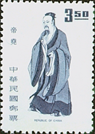 (D96.1)Definitive 96 Chinese Culture Heroes Definitive Postage Stamps (1972)