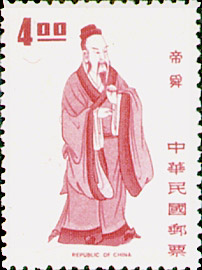 (D96.2)Definitive 96 Chinese Culture Heroes Definitive Postage Stamps (1972)