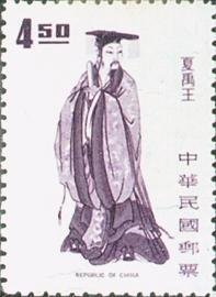 (D96.3)Definitive 96 Chinese Culture Heroes Definitive Postage Stamps (1972)