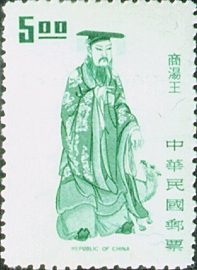 (D96.4)Definitive 96 Chinese Culture Heroes Definitive Postage Stamps (1972)