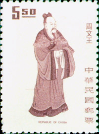(D96.5)Definitive 96 Chinese Culture Heroes Definitive Postage Stamps (1972)
