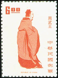 (D96.6)Definitive 96 Chinese Culture Heroes Definitive Postage Stamps (1972)