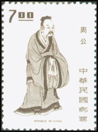 (D96.7)Definitive 96 Chinese Culture Heroes Definitive Postage Stamps (1972)