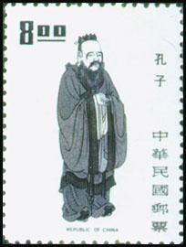 (常96.8)常096先聖先賢圖像郵票