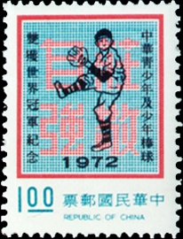 Commemorative 143 Postage Stamps Marking the Winning of Twin Championships of the 1972 Little League World Series by the Republic of China Teams (1972)
