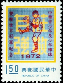(C143.2          )Commemorative 143 Postage Stamps Marking the Winning of Twin Championships of the 1972 Little League World Series by the Republic of China Teams (1972)
