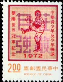 (C143.3          )Commemorative 143 Postage Stamps Marking the Winning of Twin Championships of the 1972 Little League World Series by the Republic of China Teams (1972)