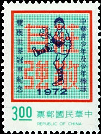 (C143.4          )Commemorative 143 Postage Stamps Marking the Winning of Twin Championships of the 1972 Little League World Series by the Republic of China Teams (1972)