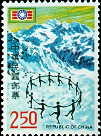 (S87.2)Special 87  China Youth Self-Reliant Activities Postage Stamps (1972)