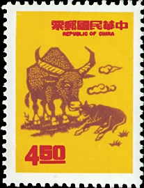 (S89.2)Special 89  New Year's Greeting Postage Stamps (Issue of 1972)