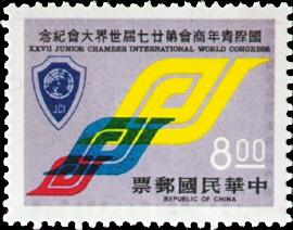 紀145國際青年商會第27屆世界大會紀念郵票