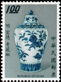 Special 90  Famous Ancient Chinese Porcelain Postage Stamps Ming–Dynasty (1973)
