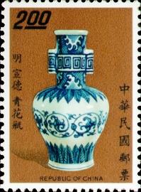 (特90.2)特090歷代名瓷郵票-明瓷