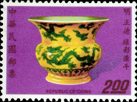 特090歷代名瓷郵票-明瓷