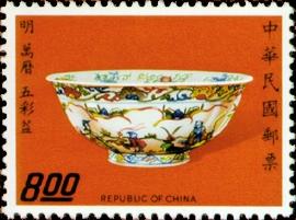 (特90.10)特090歷代名瓷郵票-明瓷