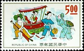 (特91.3)特091民俗郵票(62年版)