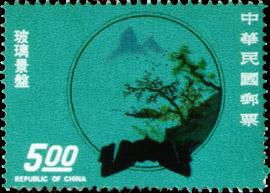 特092臺灣手工藝產品郵票(62年版)