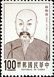 Special 93 Famous Chinese - Lin Tse-hsu - Portrait Postage Stamp (1973)