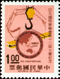 Commemorative 146 XII Convention of the International Federation of Asian and Western Pacific Contractors' Association Commemorative Issue (1973)
