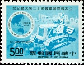 紀146亞太國際營聯會第12屆大會紀念郵票