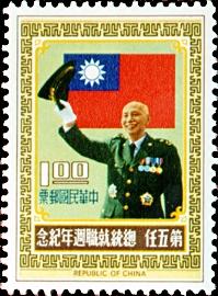 Commemorative 147 The Fifth Term President's Inauguration Anniversary Commemorative Issue (1973)