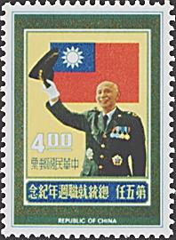 紀147第5任總統就職週年紀念郵票