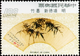 (特95.1  )特095扇面古畫郵票-摺扇(62年版)
