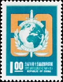 (紀148.1)紀148國際刑警組織50週年紀念郵票