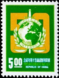 紀148國際刑警組織50週年紀念郵票