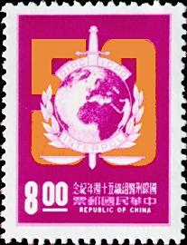 (紀148.3)紀148國際刑警組織50週年紀念郵票