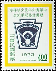 紀149中華青少年及少年棒球雙獲世界冠軍紀念郵票