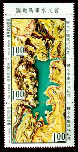 紀150曾文水庫落成紀念郵票