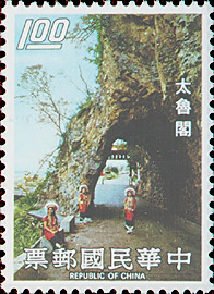 (S101.1   )Special 101   Taiwan Scenery Postage Stamps (Issue of 1974)