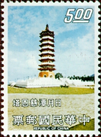 (S101.3   )Special 101   Taiwan Scenery Postage Stamps (Issue of 1974)