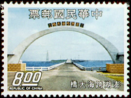 (S101.8   )Special 101   Taiwan Scenery Postage Stamps (Issue of 1974)