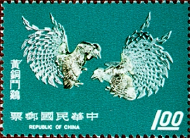 Special 102  Taiwan Handicraft Products Postage Stamps (Issue of 1974)